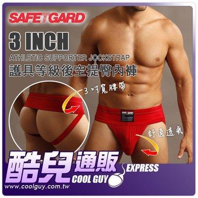 美國 SAFETGARD 護具等級提臀運動內褲 紅色 3 Inch Athletic Supporter