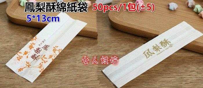 女人烘焙 鳳梨酥袋 5*13cm 50pcs/1包 雲龍紙袋棉紙袋封口袋防油棉袋熱封袋機封袋包裝袋平口袋