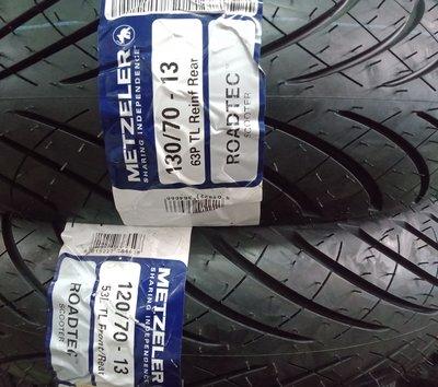 象牌  ROADTEC 120/70-13  130/70-13   輪胎 貨到付款免運費