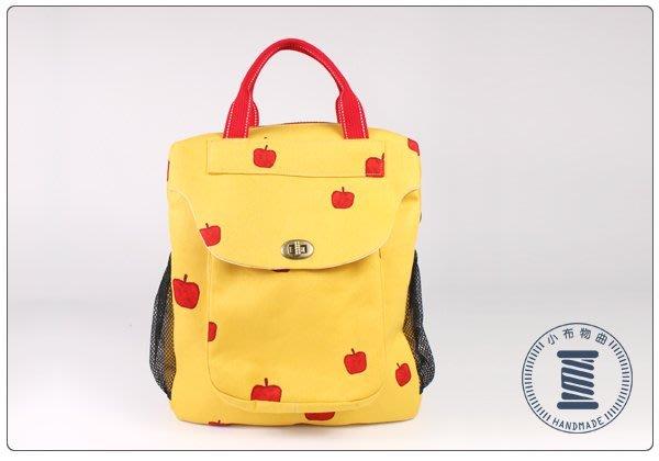✿小布物曲✿手作可愛蘋果小後背包- 精製手工車縫製作.進口布料質感優-黃色