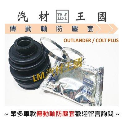 【LM汽材王國】 傳動軸防塵套 OUTLANDER COLT PLUS 防塵套 修理包 黃油包 中華 三菱