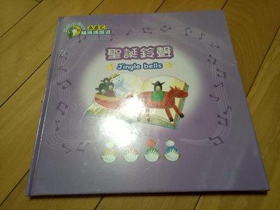 鵝媽媽 聖誕鈴聲+CD 全新未拆封 Jingle bell 耶誕節,童書 繪本 歌曲
