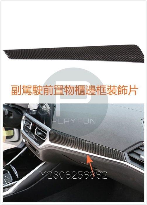 BMW G20 G21 2020 3系 中控儀表 副駕駛 前臺 置裝櫃 防刮 碳纖紋 318 320 330 M3 M4