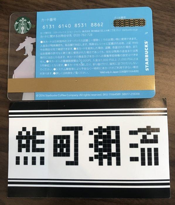 一元起標 星巴克 STARBUCKS 日本 福岡 Fukuoka 城市 隨行卡