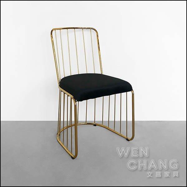 凱瑟琳鍍金餐椅 休閒椅 絲絨椅墊  三色 CH077 *文昌家具*