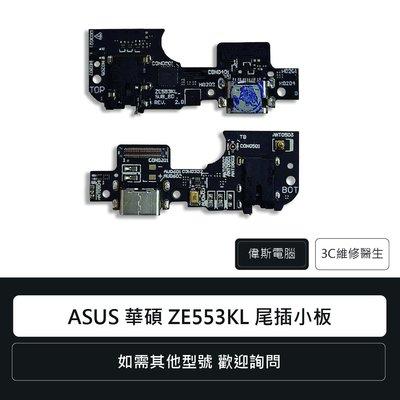 ☆偉斯電腦☆ASUS 華碩 ZenFone 3 Zoom ZE553KL 尾插小板 Z01HDA 手機零件 充電孔