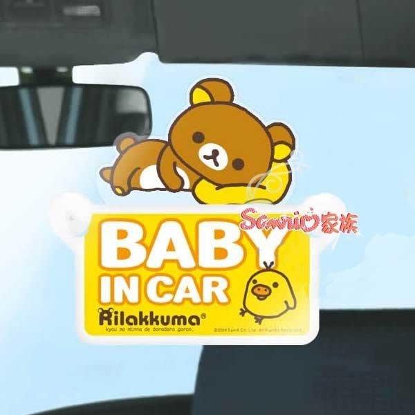 東京家族 Rilakkuma 懶懶熊 正品正版 汽車吸盤告示提示牌 現貨