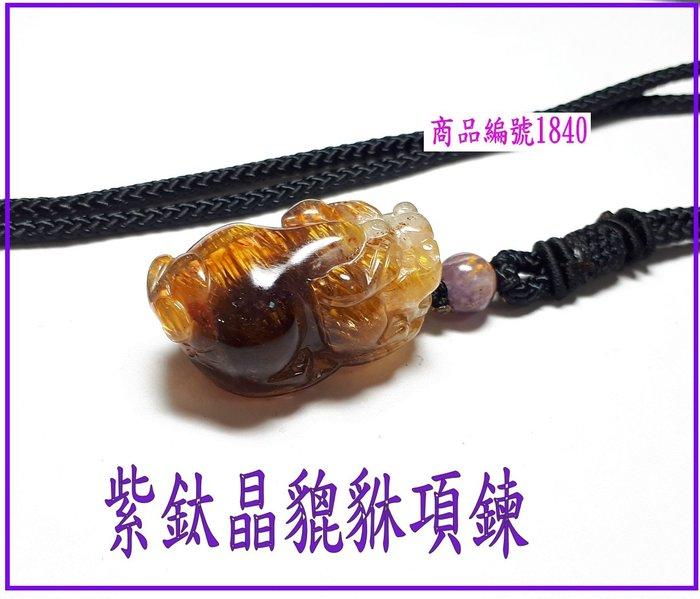 可享9折【紫鈦晶貔貅項鍊】編號1840/貔貅滿5000元送專用精油