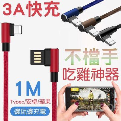 【現貨】雙彎頭 手遊 3A快充 數據線 充電線 傳輸線 蘋果 安卓 Type-c 超速傳輸 不檔手 盲插 17GO5