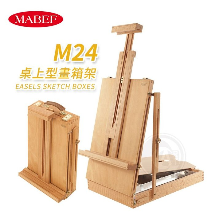 『ART小舖』MABEF 義大利 山毛櫸木 桌上型畫箱架 展示架 M24 單組