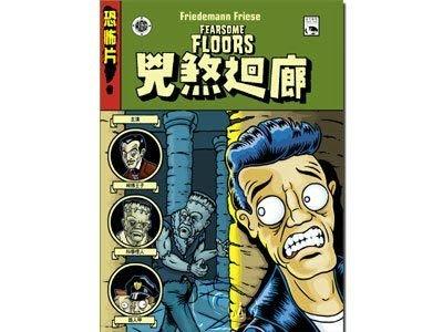 小園丁 桌遊 兇煞迴廊 Fearsome Floors 中文正版 10y