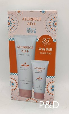 (P&D)ATORREGE AD+ 印花樂X AD+愛我美麗卸淨限定組(深層卸淨凝膠125g+40g+印花樂聯名收納袋)