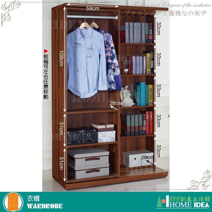『888創意生活館』202-029-5杰佛瑞4尺淺胡桃活動衣書櫃$11,000元(04-2床組衣櫃衣櫥開門推)高雄家具