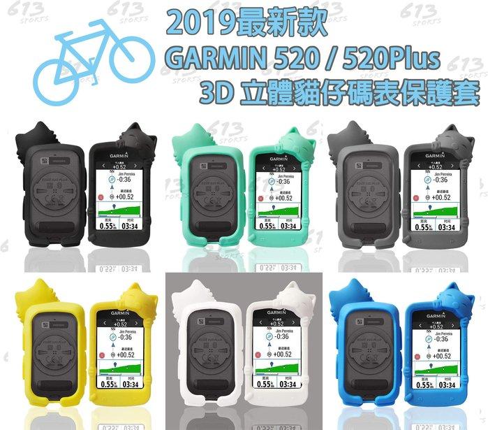 Garmin edge 520/520 Plus 3D貓仔保護套 矽膠保護套 果凍套 碼錶保護套