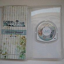 PSP 馴獸師與王子陛下 日版 Snow Bride Portable