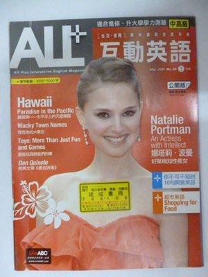 All+互動美語_May 2009 No.54 _5月號