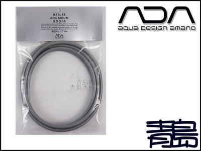 PY。。。青島水族。。。110-130日本ADA----CO2抗酸鹼高壓管2m==灰