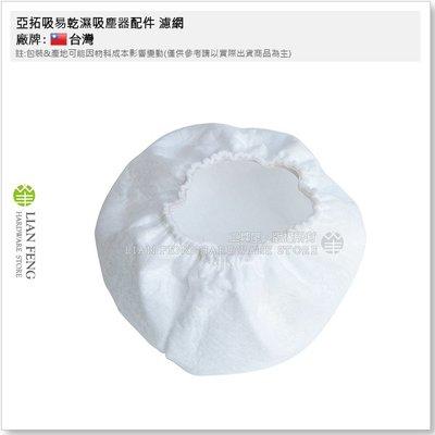 【工具屋】*含稅* 亞拓吸易乾濕吸塵器配件 濾網 CE-9810 布套 吸塵器替換耗材 家用吸塵器