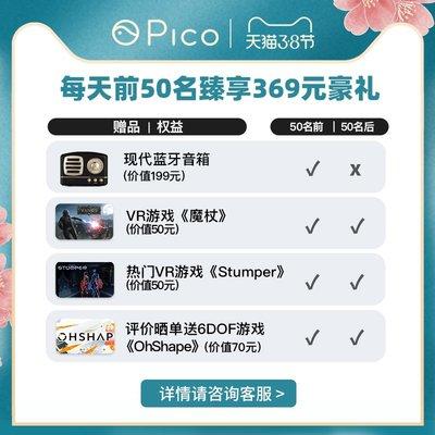 遊戲機Pico Neo 2 LiteVR一體機vr眼鏡vr體感游戲機無線串流steam3D智能眼鏡vr設備vr游戲ar眼鏡女友節奏光劍半條命