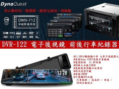 通豪汽車音響 DYNAQUEST DVR-122 電子後視鏡 前後行車紀錄器 前後Sony F307高階方案鏡頭