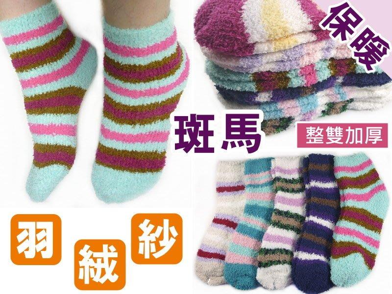 B-31-4斑馬羽絨-保暖短襪【大J襪庫】3雙135元-保暖可愛毛襪-加厚長毛襪短毛襪柔軟羽毛襪毛襪套-男襪女襪出國毛襪