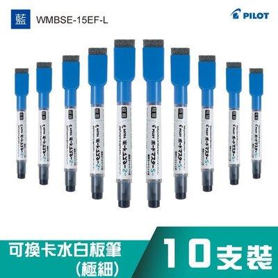 量販優惠白板筆!【10支】可換卡水白板筆-極細 WMBSE-15EF-L(藍色)(專用卡水:P-WMSRF8)學校補習班