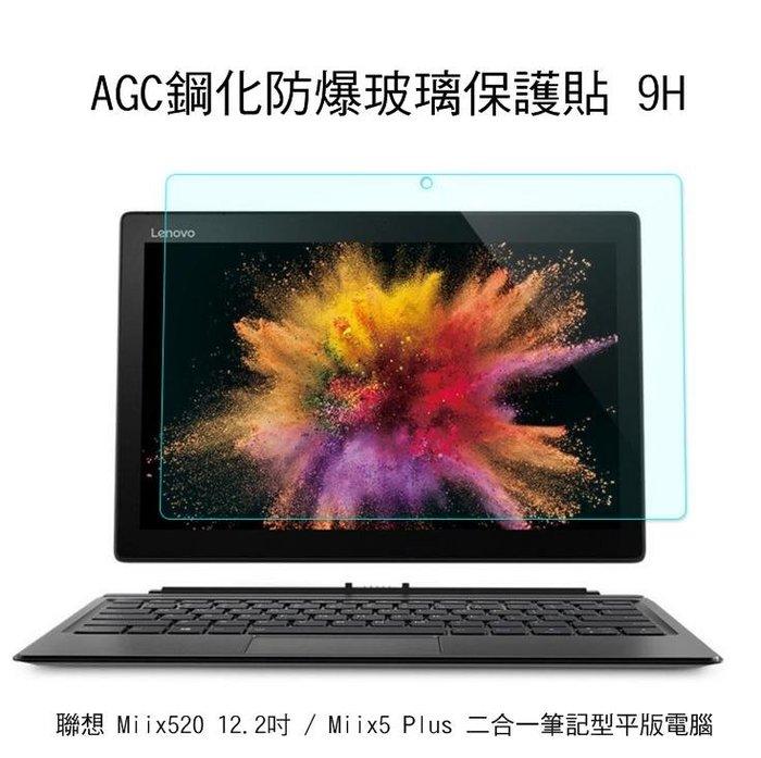 --庫米-- 聯想 MIIX520 12.2吋 Miix5 Plus 二合一平版筆記型電腦 鋼化防爆玻璃保護貼 弧邊導角