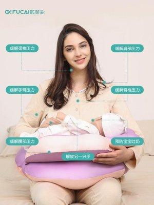 歌芙彩抱娃喂奶神器哺乳枕頭護腰專用坐月子墊橫抱嬰兒抱抱椅子托