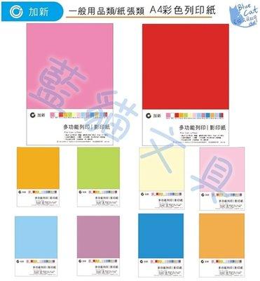 【可超商取貨】影印紙/列印紙【BC53256】〈5PM099〉A4進口多功能彩色用紙-深混色裝 /包《加新》【藍貓】