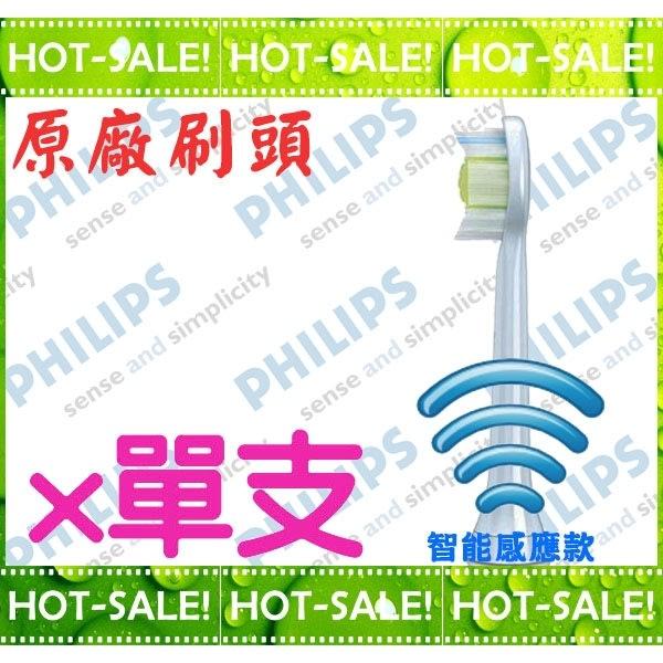 《正公司貨#全新裸裝刷頭出清價》Philips Sonicare 飛利浦 鑽石刷頭*單支裝 (刷頭型號HX6063款)