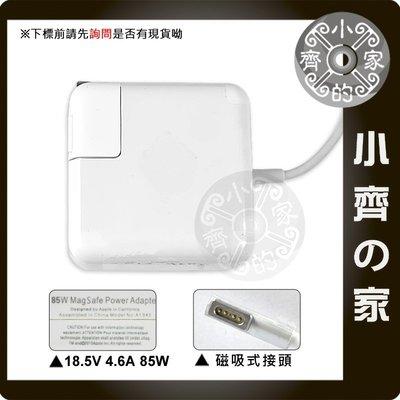 Apple 原廠等級18.5V 4.6A/16.5V 3.65A 85W 磁吸式 棒型 A1290 充電器 小齊的家