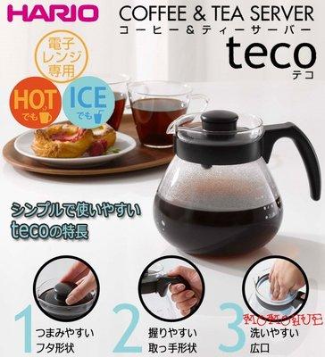 預購 K4 32 日本製 HARIO 冷熱兩用 玻璃壺 1000cc 可微波 咖啡壺 茶壺 水果茶 養生茶 ☆mo羽小舖