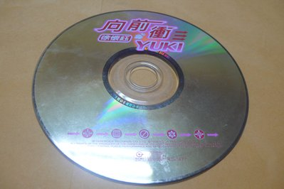 紫色小館-87-------徐懷鈺-向前衝