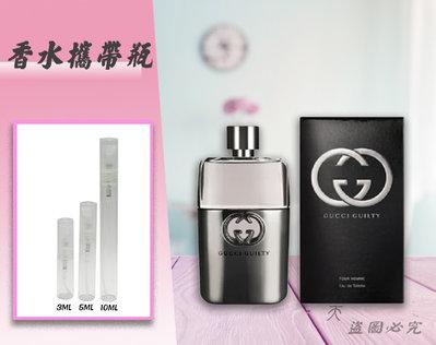 Gucci pour Homme 罪愛男性淡香水 5ml 分享瓶 玻璃瓶 分裝瓶 小香