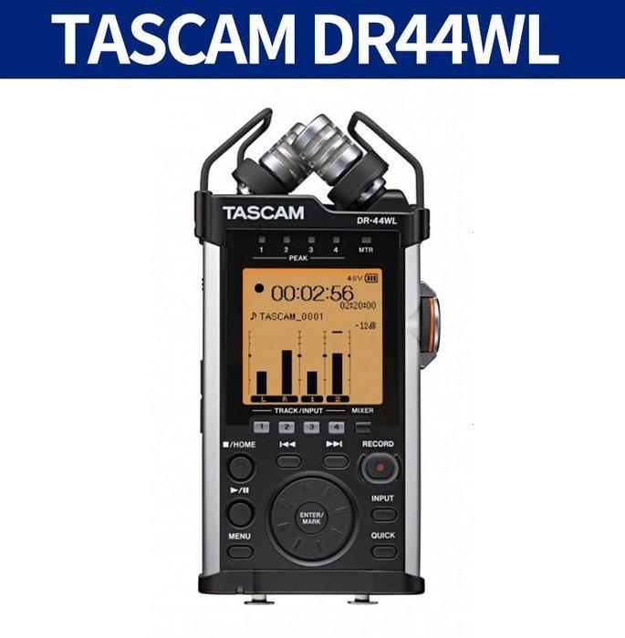 特價1支 視聽影訊 正品富銘公司貨 日本TASCAM DR-44WL 4TRACK Wi-Fi 錄音機 另ZOOM H6