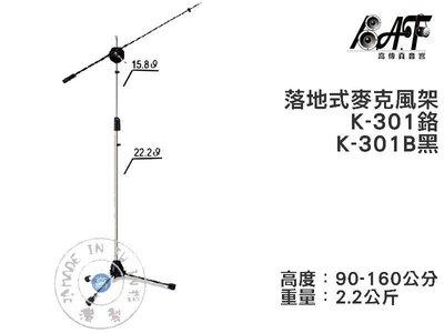 高傳真音響【K-301/K-301B】落地式麥克風架 鉻/黑色. 金屬型 .舞台表演.演奏.演講