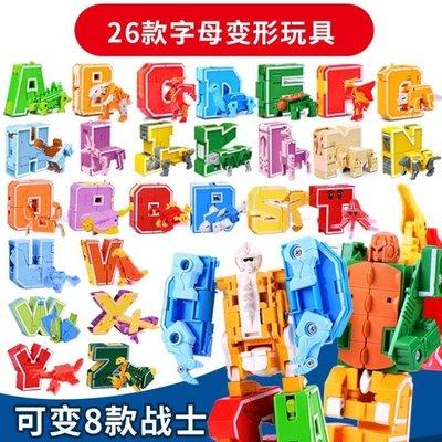 []積木玩具 26字母數字變形玩具機器人金益智全套裝 雪兒物語
