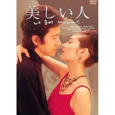 現貨新品~日劇 美麗的人/美人DVD 田村正和/常盤貴子 5碟完整版-HE9210953