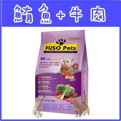 **貓狗大王**刷卡賣場 FUSO 福壽 貓飼料 有三種口味可挑唷-- 9.07KG----牛肉