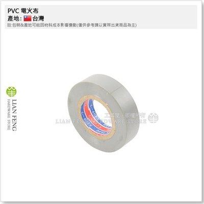 【工具屋】*含稅* PVC 電火布 灰...