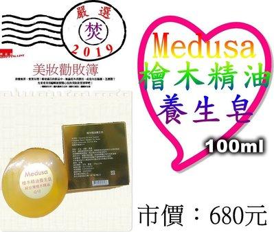 Medusa檜木精油香皂 100ml ~促銷價:205元 ~ §焚§