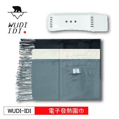 【Wudi Idi】 HEATED SCARF 發熱圍巾 半導體致熱晶片產生熱能 溫暖 發熱 充電 冬天 擋風 男女適用