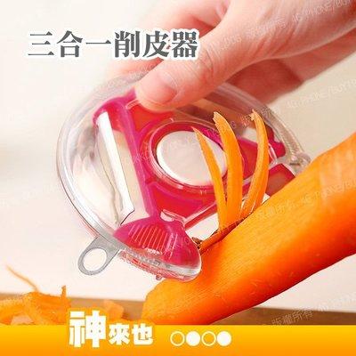 三合一旋轉去皮器 居家削皮刀 多功能創意不銹鋼刀頭 果蔬水果刨削 去皮刀 刨刀 圓形按壓切換【神來也】