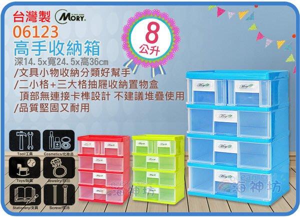 =海神坊=台灣製 MORY 06123 高手收納箱 四層櫃 5抽屜 抽屜櫃 零件盒 置物櫃8L 12入2350元免運