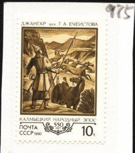 (5 _ 5)~前蘇聯新郵票---民間史詩-占加爾-發表550週年---1990年--- 1 張---單枚票專題