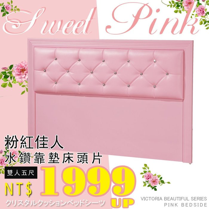 HOME MALL~粉紅佳人水鑽靠墊 雙人5尺床頭片 $1999元  (運費另計)