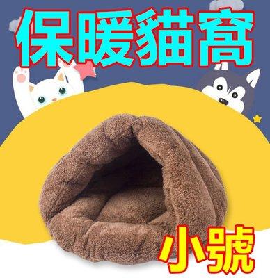 四季通用【2色可選】貓窩小號大號 貓咪保暖睡袋 家用寵物貓坐墊 喵星人貓床英短貓波斯貓貓小型犬狗狗窩可參考《番屋》