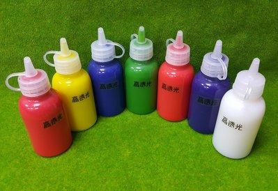 高透光顏料 50ML 7色組 共7支 高透光 壓克力 顏料 好上色 台灣製造
