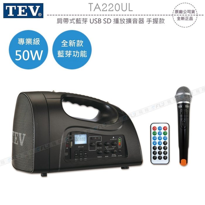 《飛翔無線3C》TEV TA220UL 肩帶式藍芽 USB SD 播放擴音器 手握款│公司貨│無線喇叭  夜市叫賣