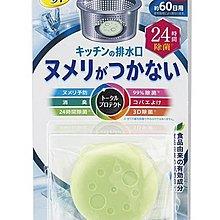 【JPGO】日本進口 地球製藥 廚房水槽口 無氯系 24H除菌消臭清潔錠 60日份 #913